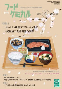 1504foodchemical